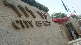 вход в город Давида
