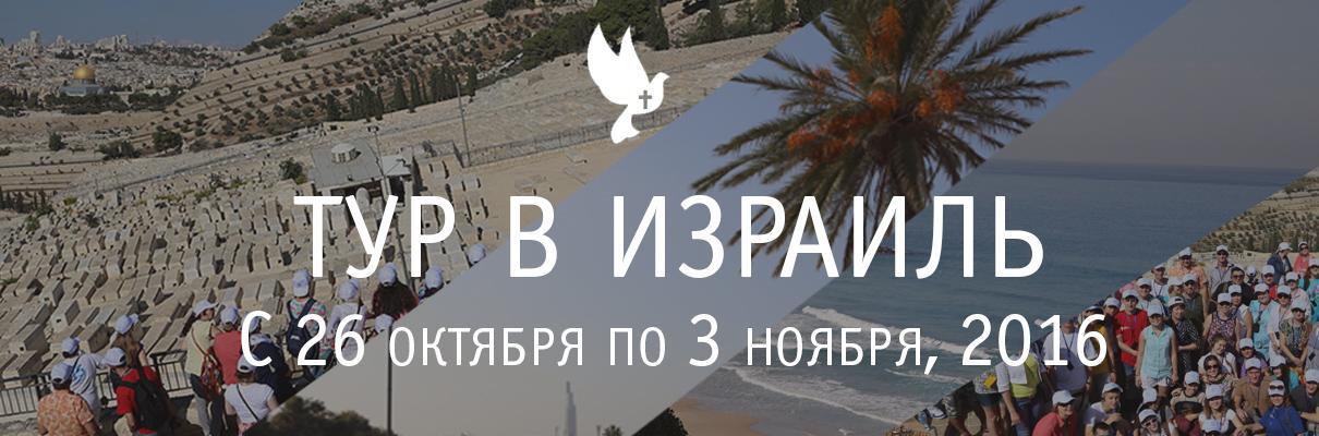 turizrael2016tomsk